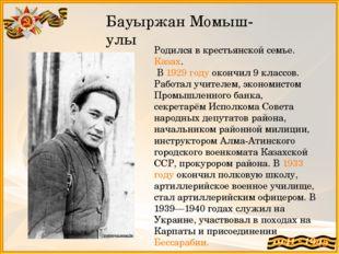 Родился в крестьянской семье. Казах. В 1929 году окончил 9 классов. Работал у