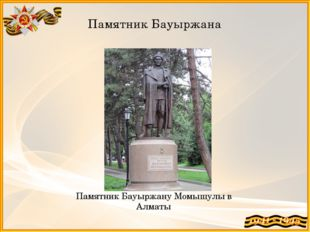 Памятник Бауыржана Памятник Бауыржану Момышулы в Алматы