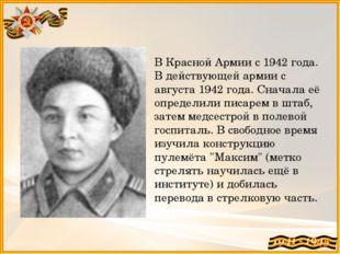 В Красной Армии с 1942 года. В действующей армии с августа 1942 года. Сначала