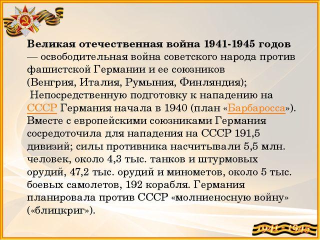 Великая отечественная война 1941-1945 годов — освободительная война советског...