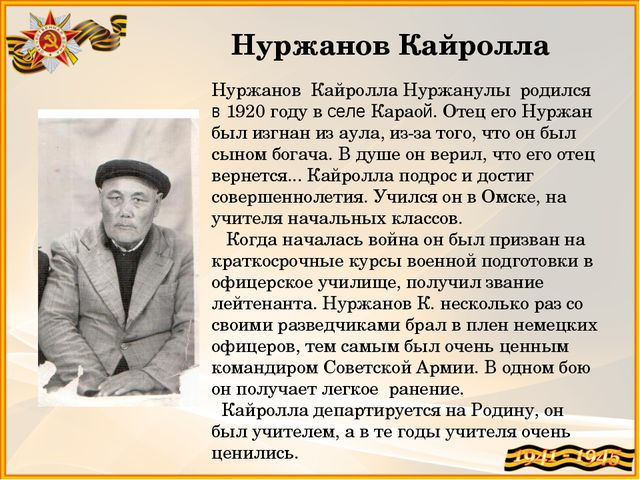 Нуржанов Кайролла Нуржанов Кайролла Нуржанулы родился в 1920 году в селе Кара...