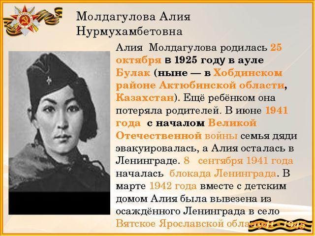 Молдагулова Алия Нурмухамбетовна Алия Молдагулова родилась 25 октября в 1925...