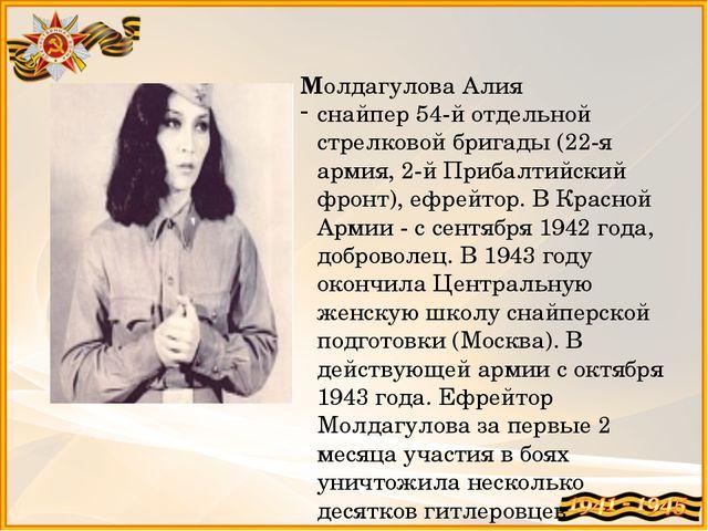 Молдагулова Алия снайпер 54-й отдельной стрелковой бригады (22-я армия, 2-й П...