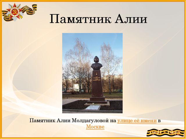Памятник Алии Памятник Алии Молдагуловой на улице её имени в Москве