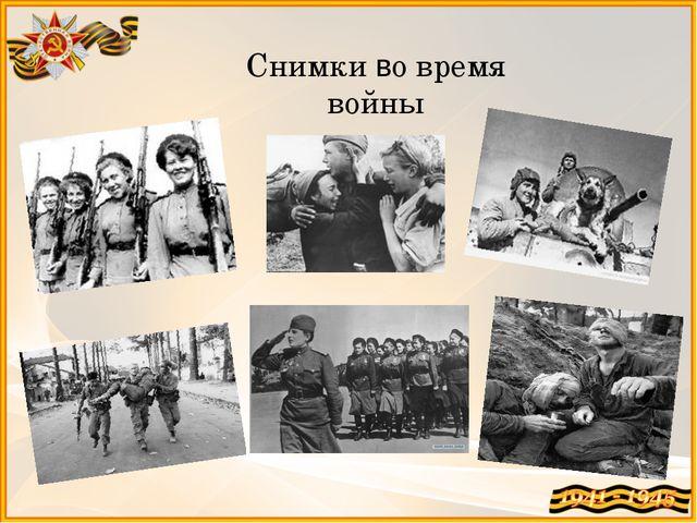 Снимки во время войны