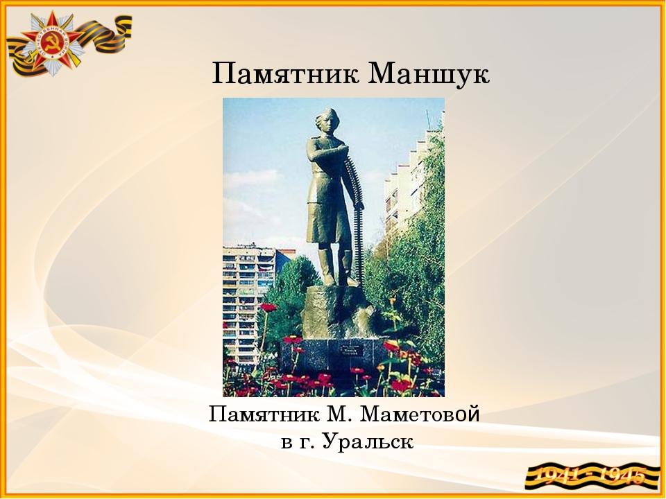 Памятник Маншук Памятник М. Маметовой в г. Уральск