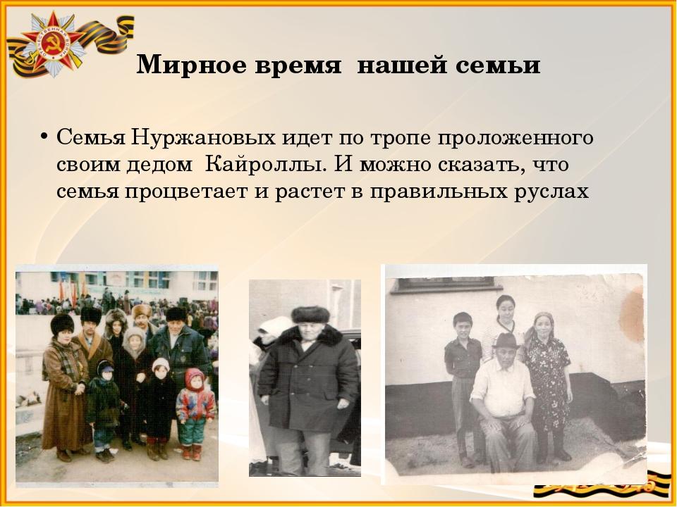 Мирное время нашей семьи Семья Нуржановых идет по тропе проложенного своим де...