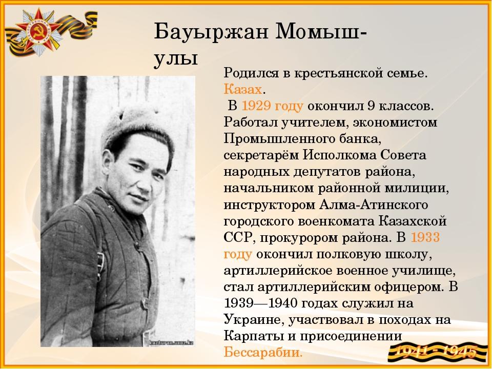 Родился в крестьянской семье. Казах. В 1929 году окончил 9 классов. Работал у...