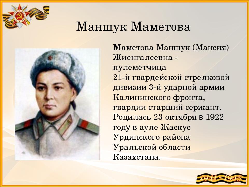 Маметова Маншук (Мансия) Жиенгалеевна - пулемётчица 21-й гвардейской стрелков...