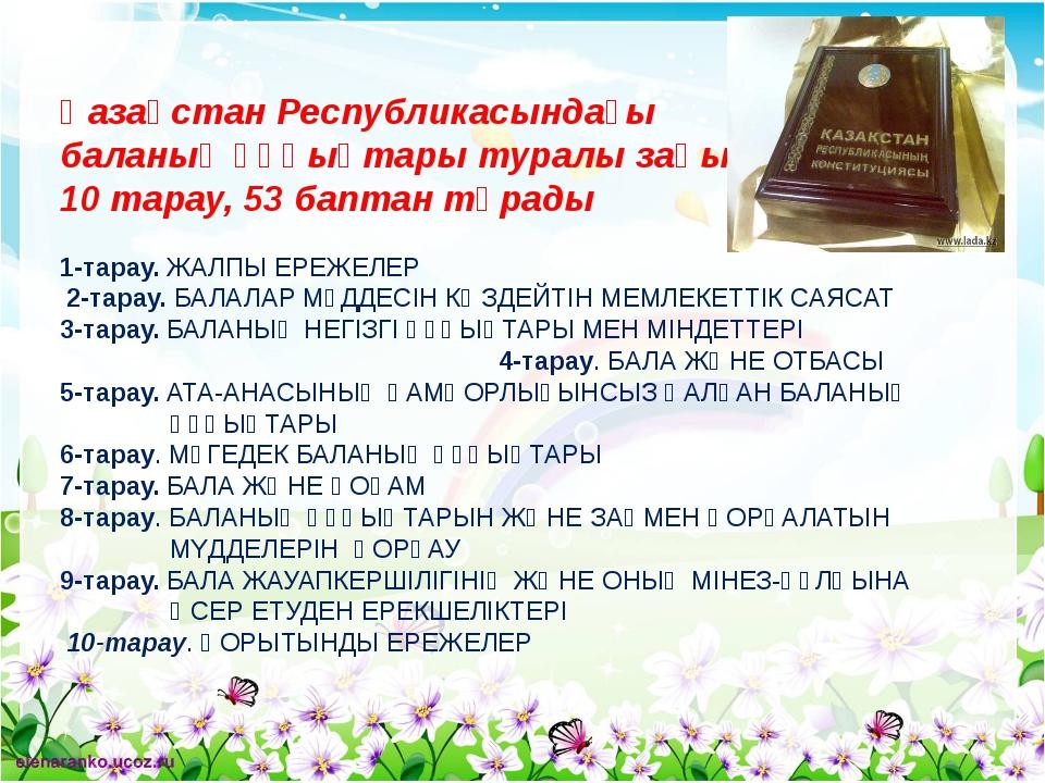 Қазақстан Республикасындағы баланың құқықтары туралы заңы 10 тарау, 53 баптан...