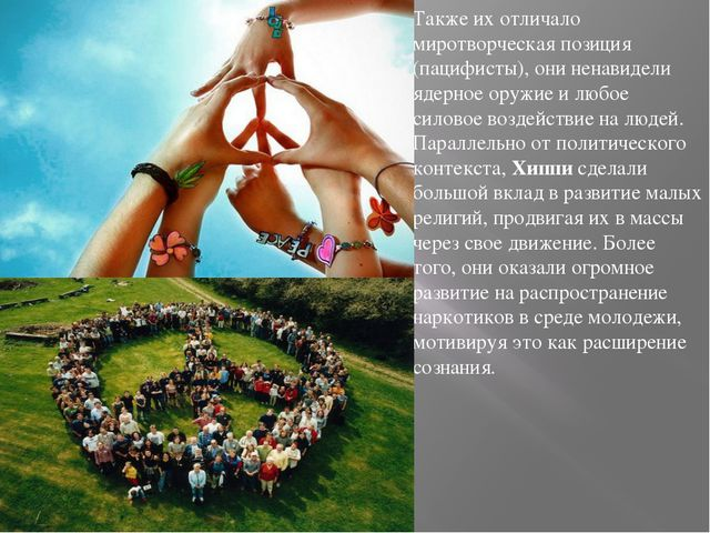 Также их отличало миротворческая позиция (пацифисты), они ненавидели ядерное...