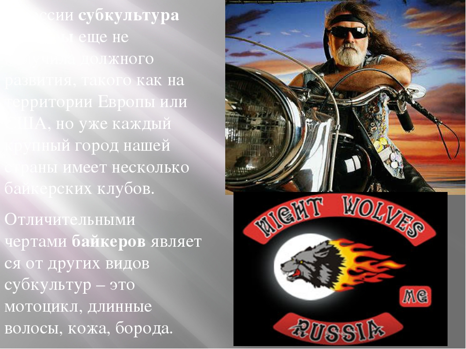 В Россиисубкультура байкерыеще не получила должного развития, такого как на...