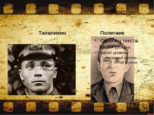 Талалихин Полетаев