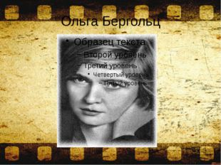 Ольга Бергольц