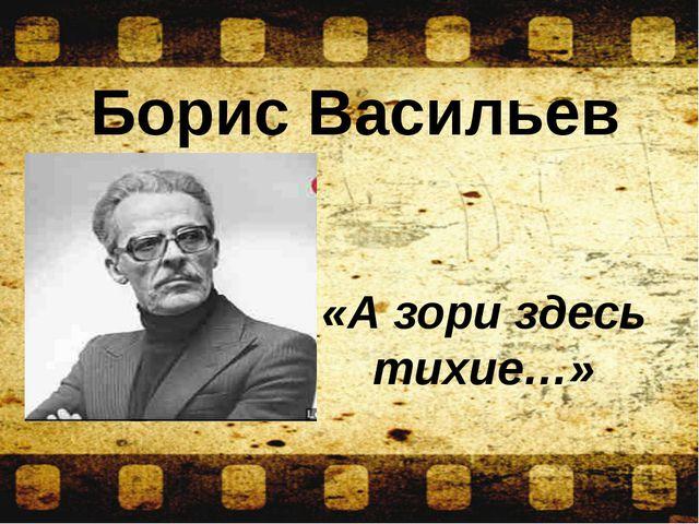 Борис Васильев «А зори здесь тихие…»