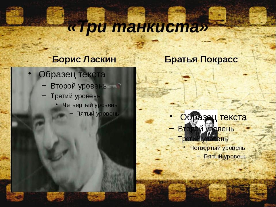 «Три танкиста» Борис Ласкин Братья Покрасс