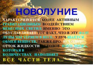 НОВОЛУНИЕ ХАРАКТЕРИЗУЕТСЯ БОЛЕЕ АКТИВНЫМ ГРАВИТАЦИОННЫМ ВОЗДЕЙСТВИЕМ НЕБЕСНЫ