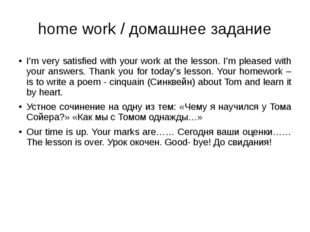home work / домашнее задание I'm very satisfied with your work at the lesson.