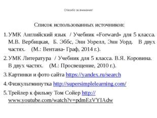 Спасибо за внимание! Список использованных источников: УМК Английский язык /