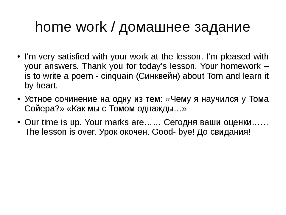 home work / домашнее задание I'm very satisfied with your work at the lesson....