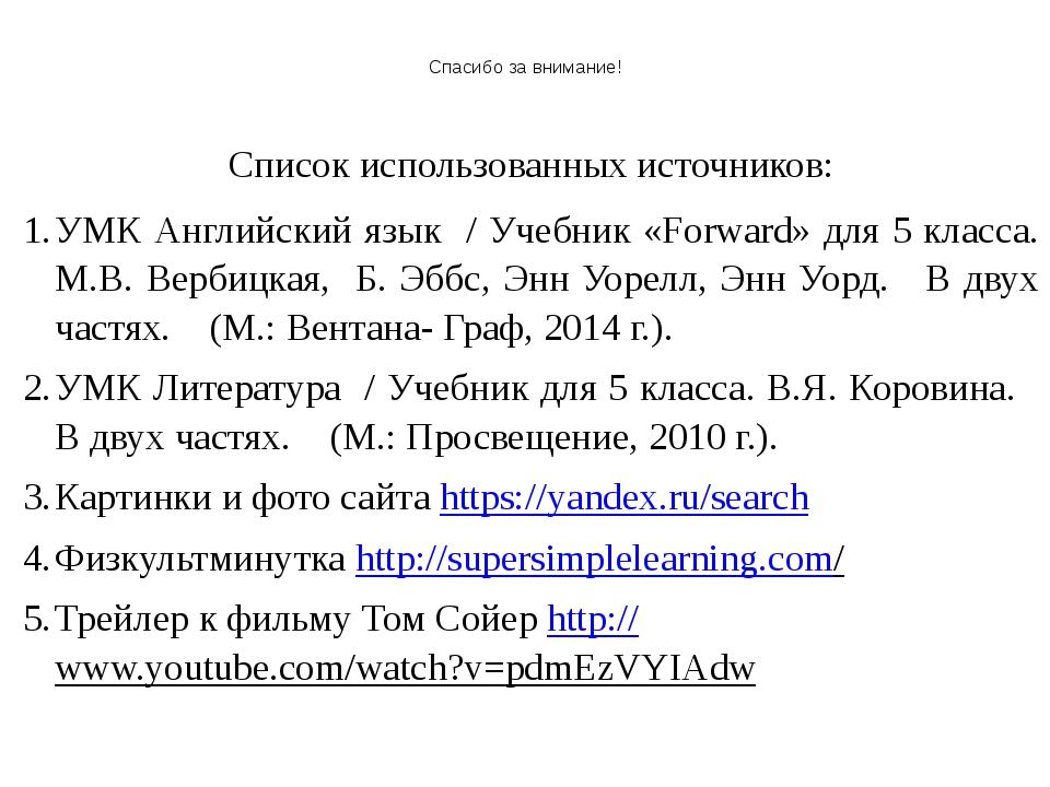 Спасибо за внимание! Список использованных источников: УМК Английский язык /...