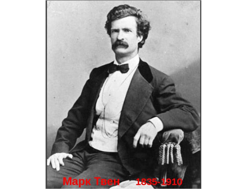 Марк Твен 1835-1910