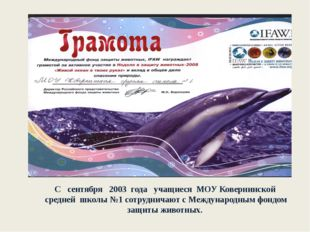 С сентября 2003 года учащиеся МОУ Ковернинской средней школы №1 сотрудничают