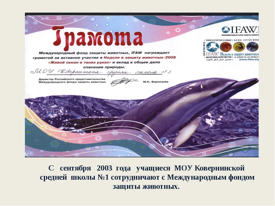 С сентября 2003 года учащиеся МОУ Ковернинской средней школы №1 сотрудничают...