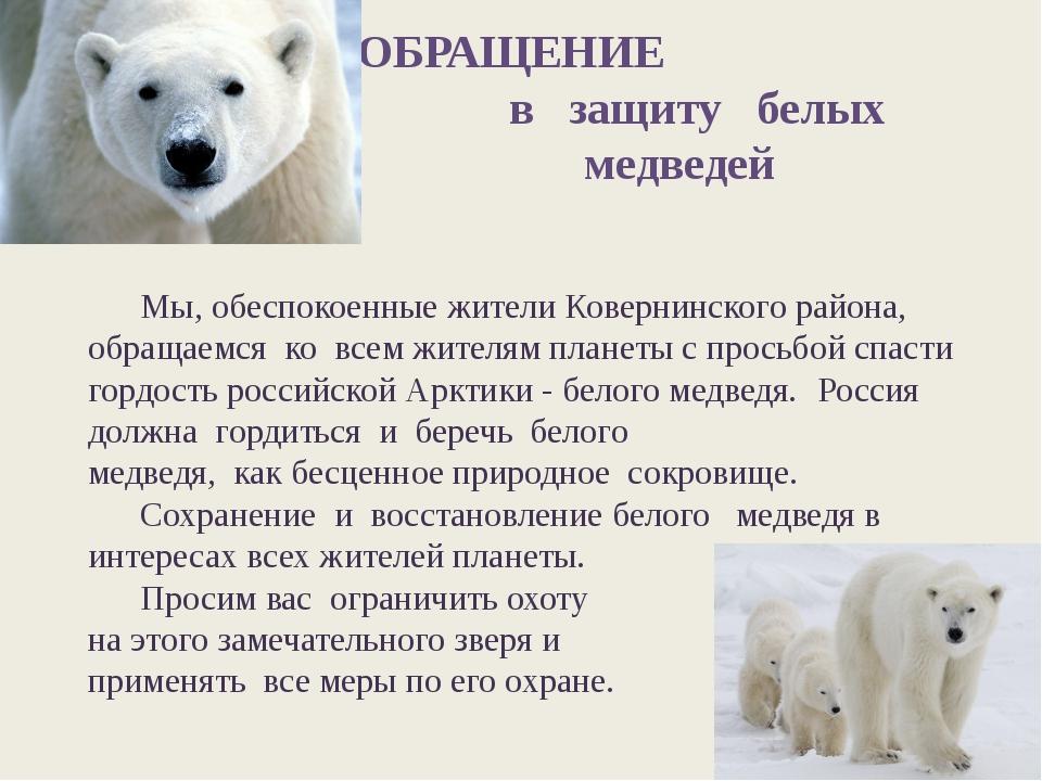 ОБРАЩЕНИЕ в защиту белых медведей Мы, обеспокоенные жители Ковернинского рай...