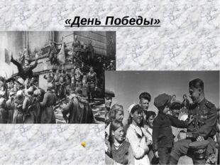 «День Победы»
