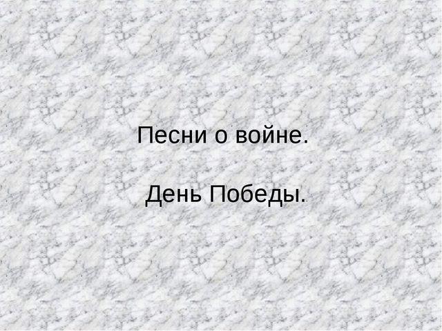 Песни о войне. День Победы.