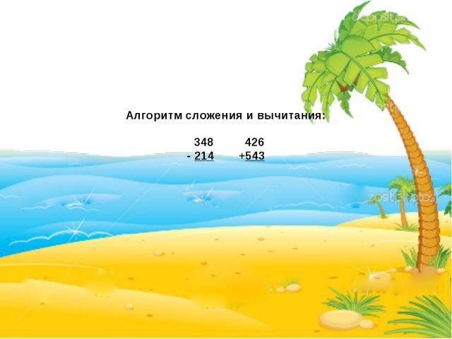 Алгоритм сложения и вычитания: 348 426 - 214 +543
