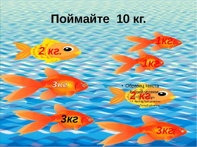 Поймайте 10 кг. 2 кг. 2 кг. 1кг 3кг 1кг 3кг