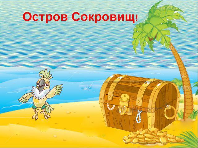Остров Сокровищ!