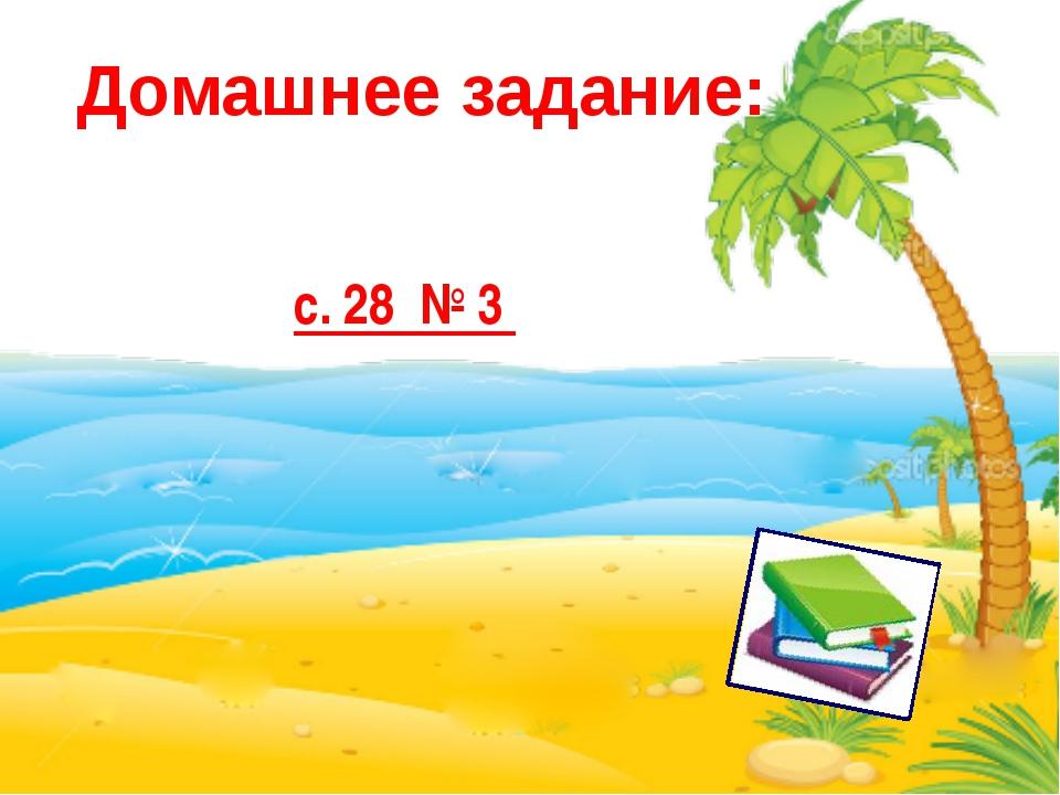 с. 28 № 3 Домашнее задание: