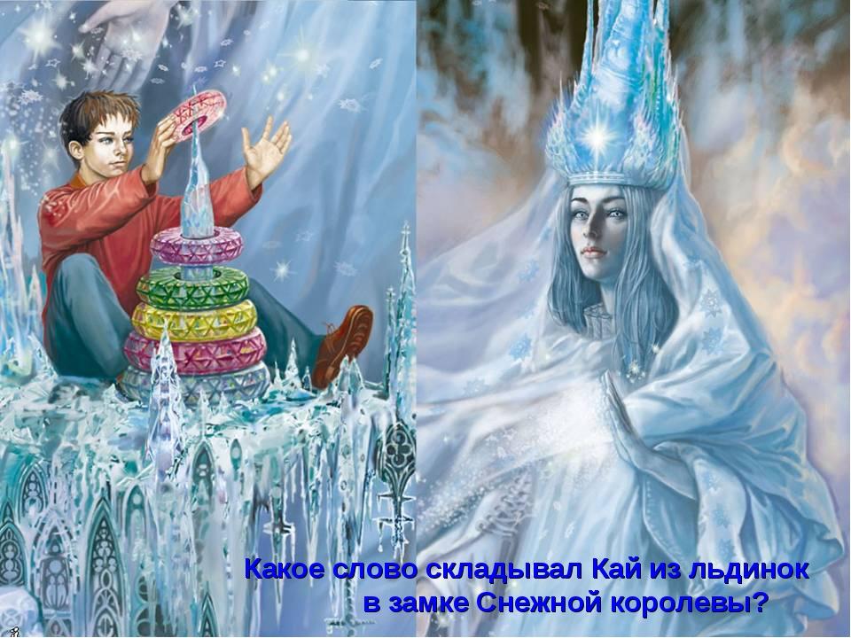 Какое слово складывал Кай из льдинок в замке Снежной королевы?
