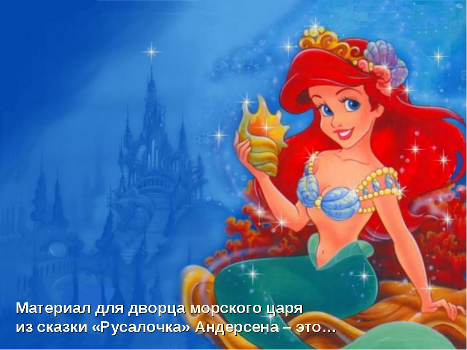 Материал для дворца морского царя из сказки «Русалочка» Андерсена – это…