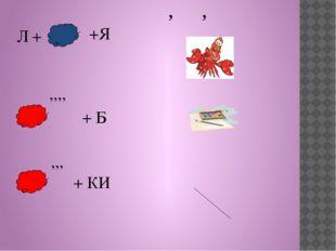 Л + , , +Я ,,,, + Б ,,, + КИ