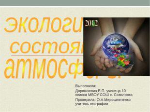 Выполнила: Дорошкевич Е.П. ученица 10 класса МБОУ СОШ с. Соколовка Проверила: