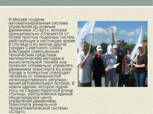 В Москве создана автоматизированная система управления дорожным движением «С
