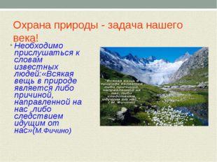 Охрана природы - задача нашего века! Необходимо прислушаться к словам извест
