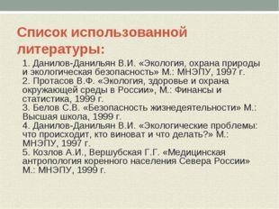 Список использованной литературы: 1. Данилов-Данильян В.И. «Экология, охрана
