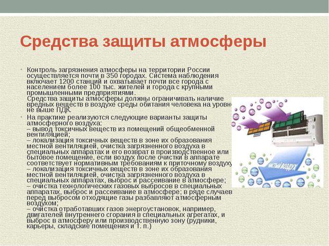Средства защиты атмосферы Контроль загрязнения атмосферы на территории Росси...