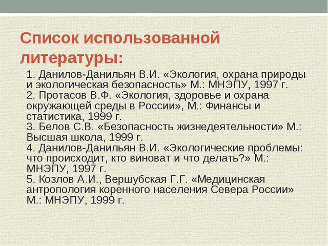 Список использованной литературы: 1. Данилов-Данильян В.И. «Экология, охрана...