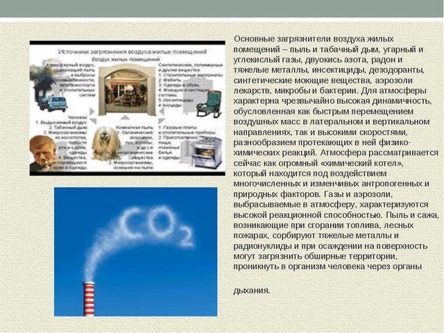 Основные загрязнители воздуха жилых помещений – пыль и табачный дым, угарный...