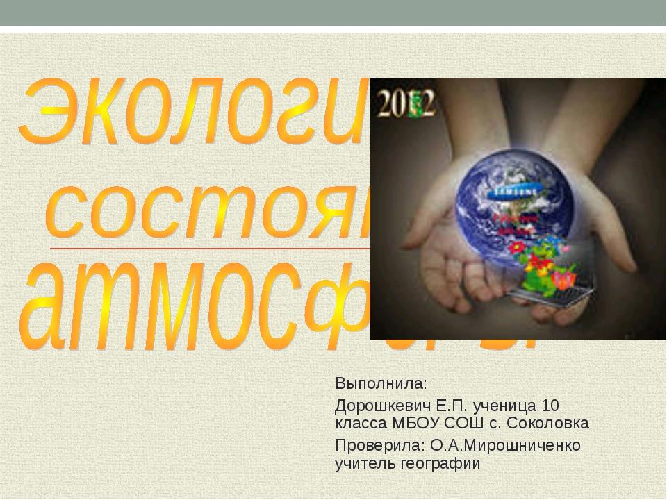Выполнила: Дорошкевич Е.П. ученица 10 класса МБОУ СОШ с. Соколовка Проверила:...