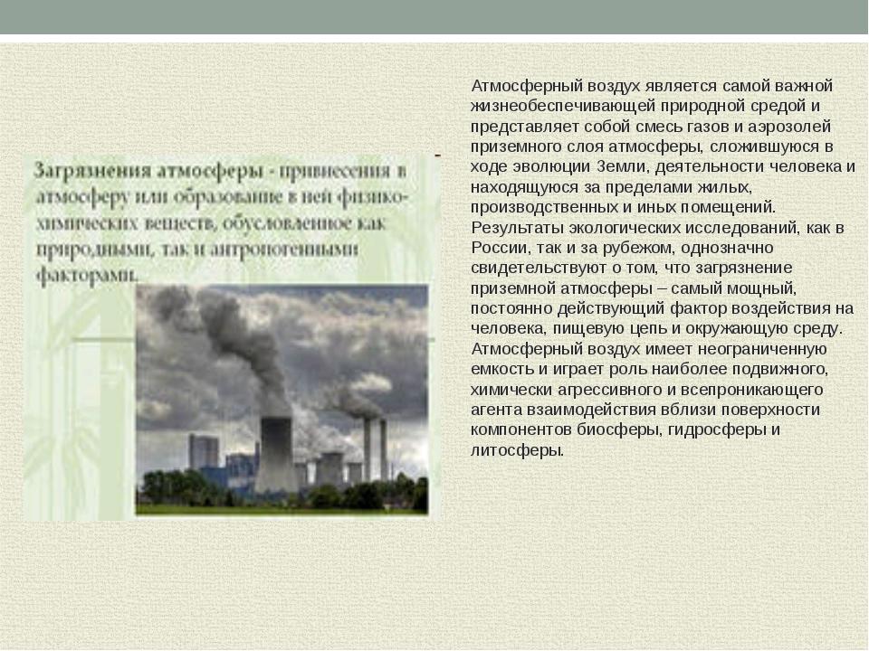 Атмосферный воздух является самой важной жизнеобеспечивающей природной средой...