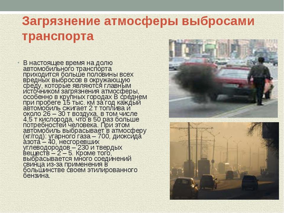 Загрязнение атмосферы выбросами транспорта В настоящее время на долю автомоб...