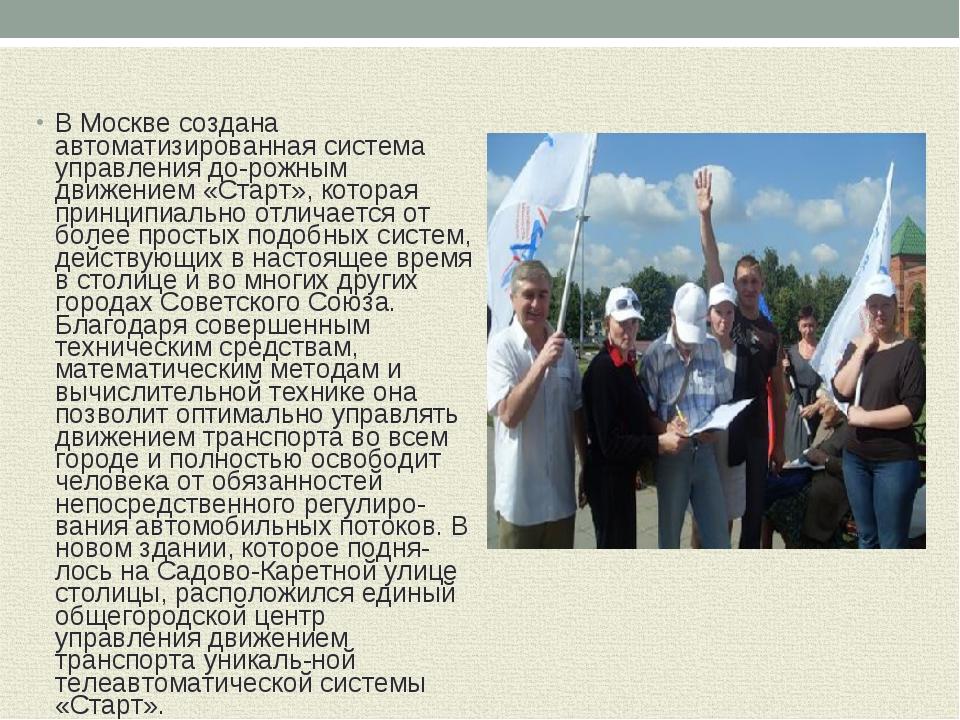 В Москве создана автоматизированная система управления дорожным движением «С...