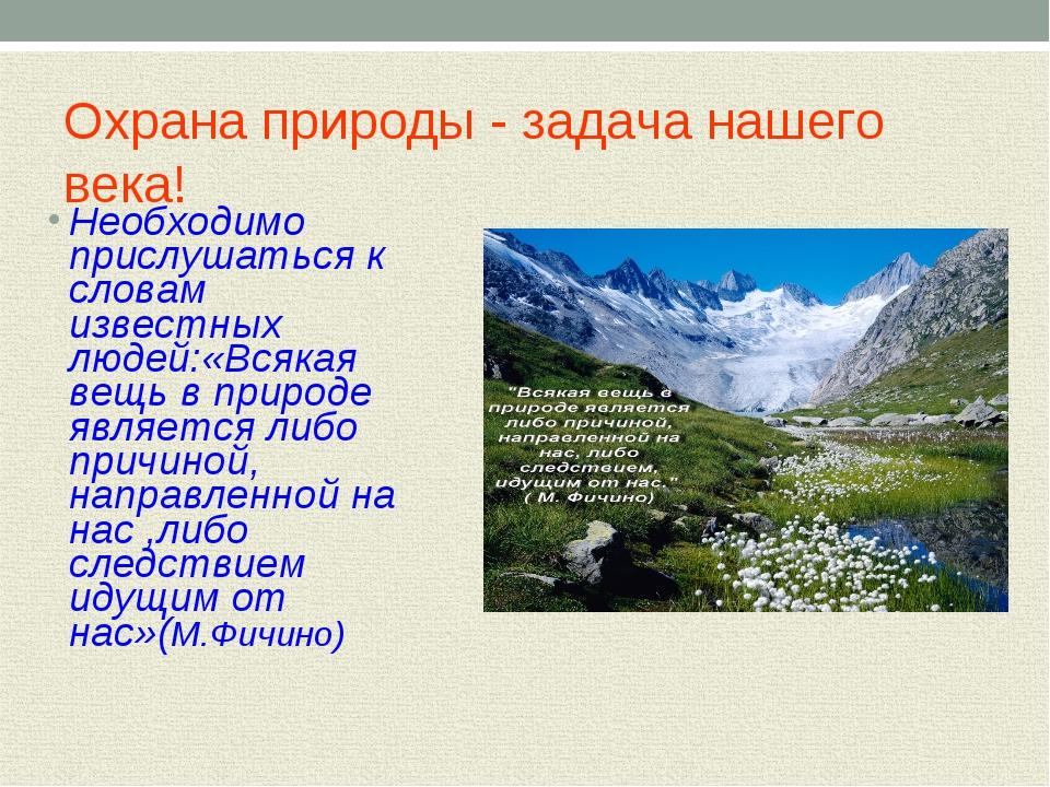 Охрана природы - задача нашего века! Необходимо прислушаться к словам извест...